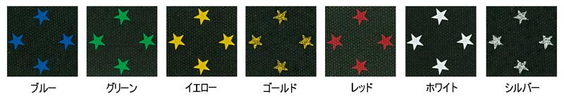 サンラバースター(星)カラーバリエーション